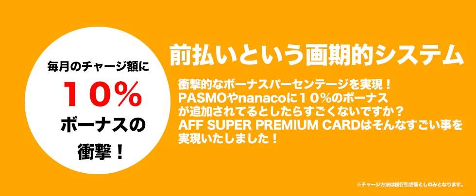 AFF-SPC111